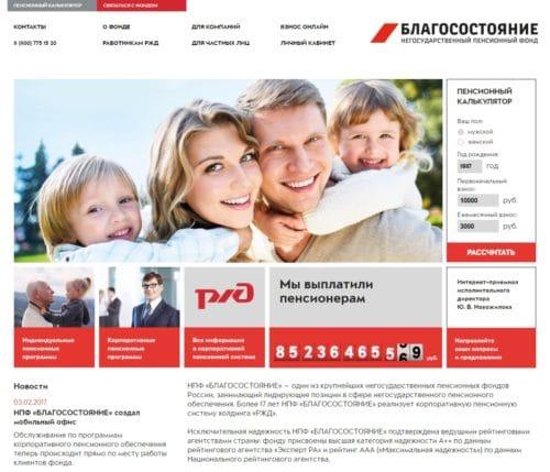 Сайт ПФ Благосостояние