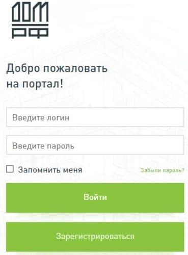 Ввод данных ДОМ РФ