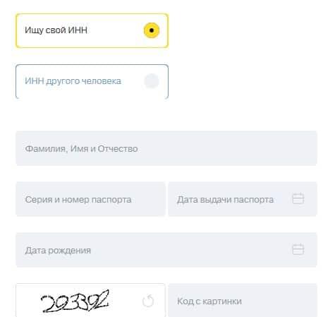 Тинькофф ИНН