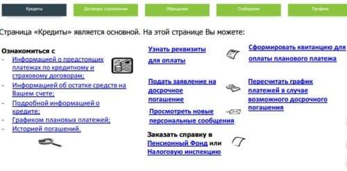 Страница Кредиты