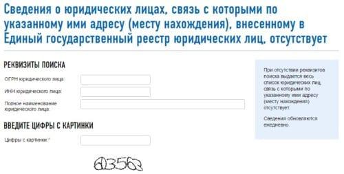 Адрес регистрации юр лица