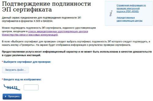 Подтвержение подлинности ЭП сертификата