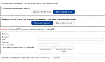 Проверка коофицента бонус-малус на сайте РСА
