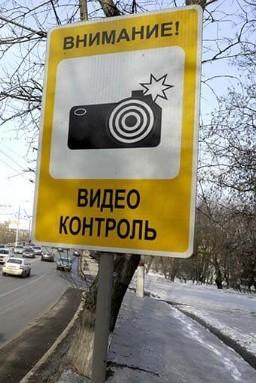 Знак видео контроля