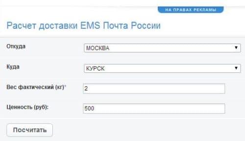 ЕМС калькулятор