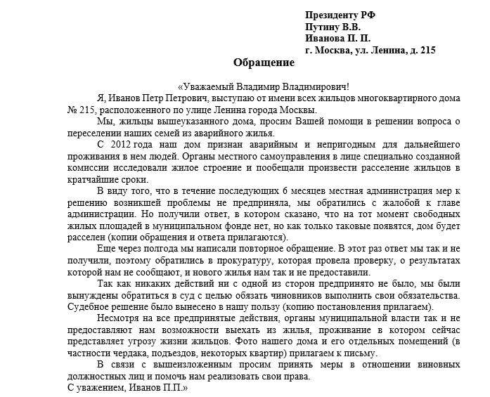 Как написать письмо президенту России Путину лично?