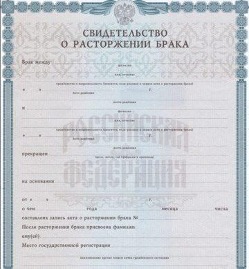 Регистрация развода