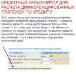 Онлайн калькулятор дифференцированных платежей