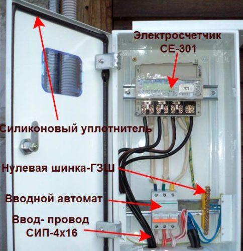Крепление регистратора электричества