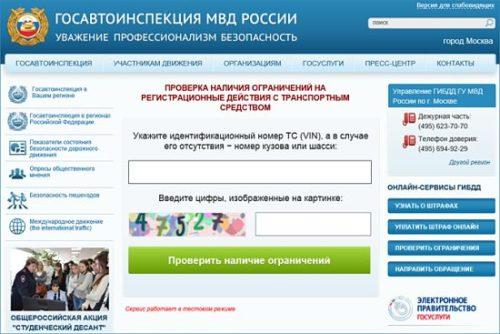 Онлайн проверка запрета на авто