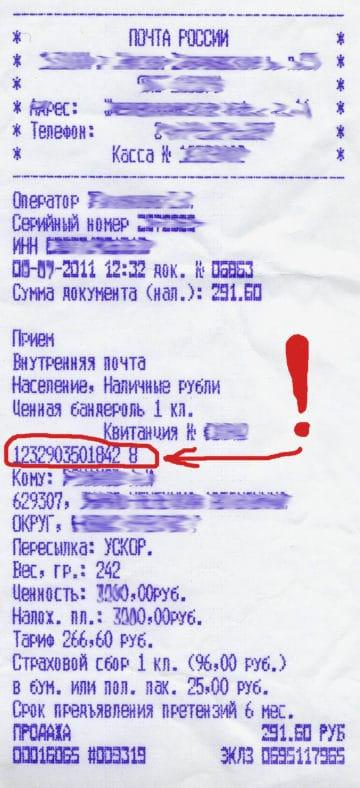 Трек номер почты РФ