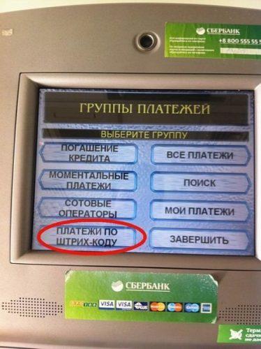 Терминал ГИБДД