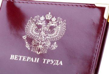 Удостоверение ВТ