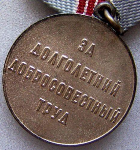 Медаль за добросовестный долголетний труд