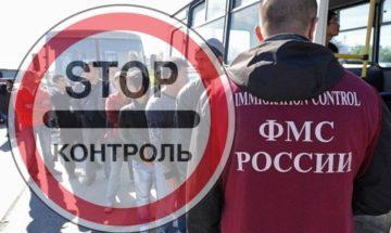 Контроль ФМС России
