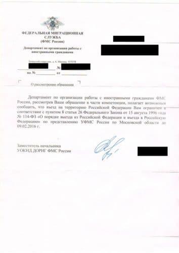 Отказ в посещении России