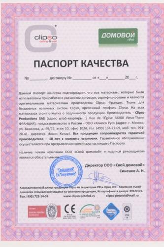 Пример паспорта качества