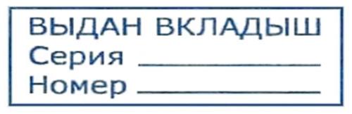 Пример печати для вкладыша