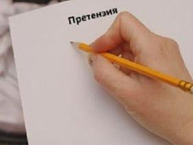 Претензию разрешено писать от руки