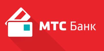 МТС Банк - кредитование