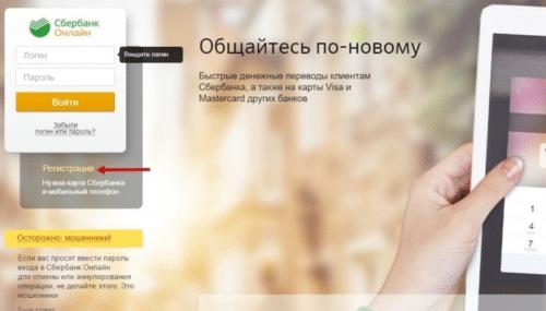 Главная страница Сбербанк-онлайн