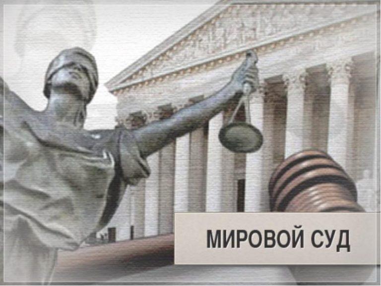 мировой суд Москва