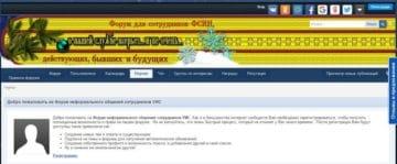 Форум общения для сотрудников ФСИН