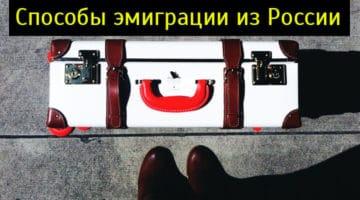 Как выехать из России навсегда