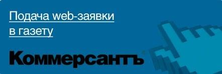 Преимущества публикаций о банкротстве в газете «Коммерсант»