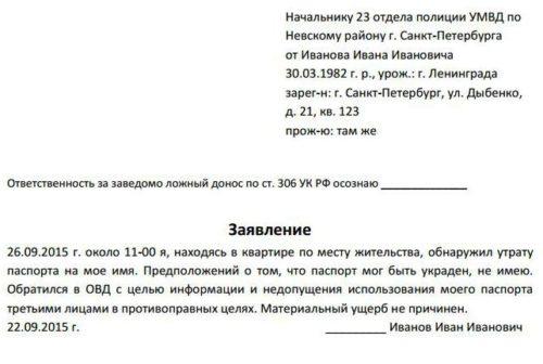 Заявление о потери паспорта