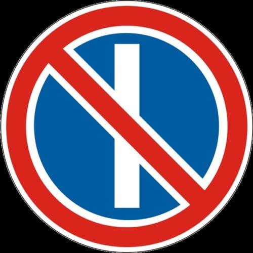 Стоянка запрещена по нечетным дням