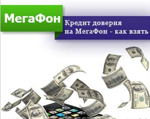 Мегафон предоставляет разные займы