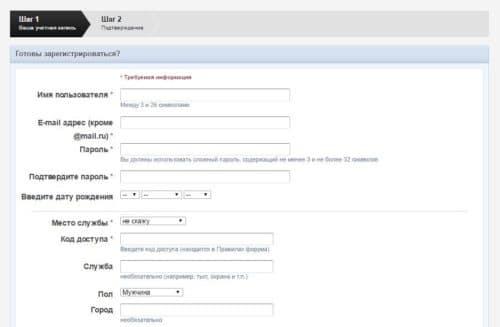 Регистрация на форуме ФСИН