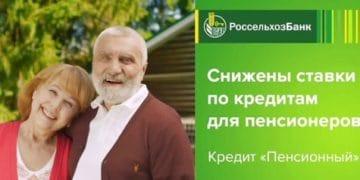 Кредит Пенсионный