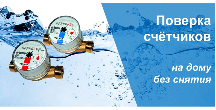 Срок поверки счетчиков холодной и горячей воды межповерочные интервалы  правила проведения поверки
