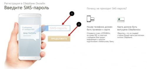 Введение пароля полученного в СМС