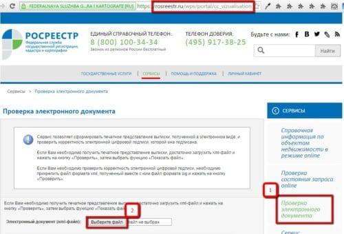 Проверка электронной документа