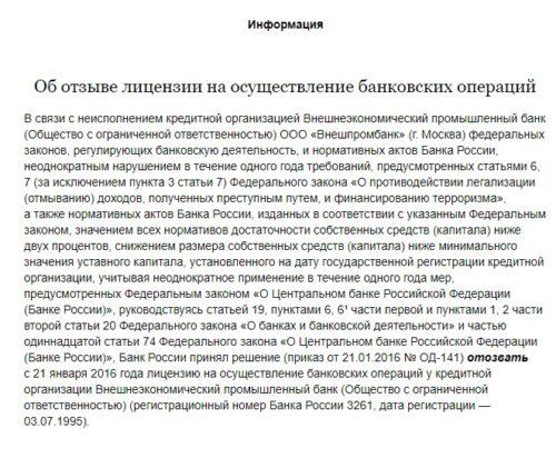 Тема отзыва лицензии «Внешпромбанка» не теряет актуальности на форуме вкладчиков