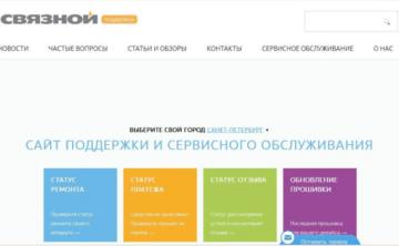 Сайт Связной