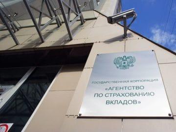 Офис АСВ