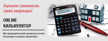 Порядок работы с онлайн-калькулятором