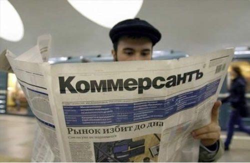 Газета Коммерсантъ