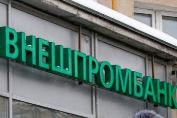 Офис Внешпромбанка