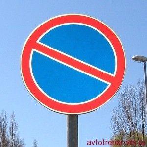 Дорожный знак белый круг с красной окантовкой ✔ Знак запрет
