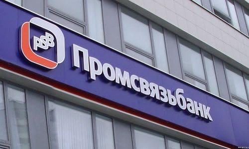 Ипотека от Промсвязьбанк