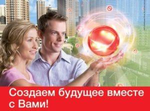 Ипотека Юникредит - шанс купить желанную квартиру