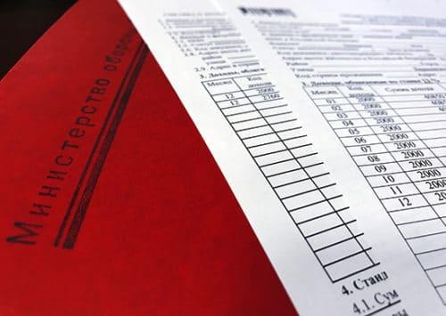 Расчетный лист, важный документ