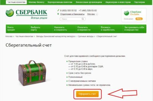 Открытие счета через Сбербанк Онлайн