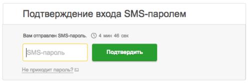 Если не пришел пароль от Сбербанк - это проблема