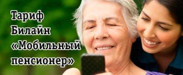 Тарифы для пенсионеров Билайн